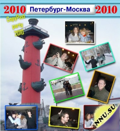 Петербург-Москва. CopyPast party 2010!